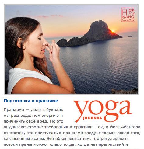 YogaJournalRussiaNanoCalvo_edited-1